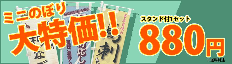 ミニのぼり 大特価!! スタンド付き 1セット 880円 ※送料別途
